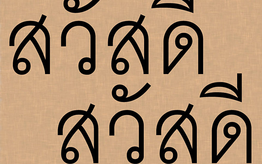Die Thailändische Sprache Wörterbuch Deutsch Thai